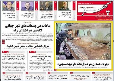 تبلیغ گل در مدارس همدان/