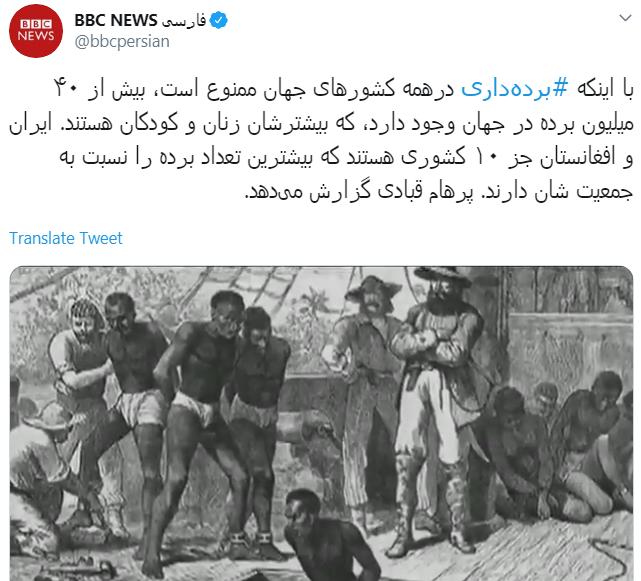 سلطان بردهداری جهان مدعی حقوق بردگان شد!