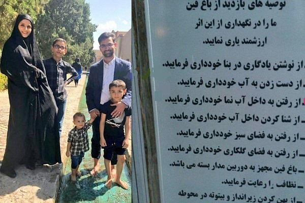 نادیده گرفتن توصیههای نگهداری از باغ فین از سوی وزیر ارتباطات