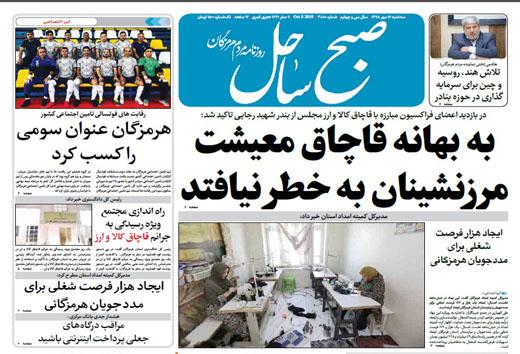 تصویر صفحه نخست روزنامههای هرمزگان سه شنبه ۱۶ مهر ۹۸