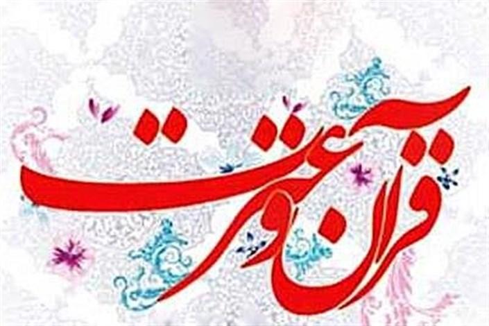 کسب مقام نخست دانشجویان دانشگاه گیلان در جشنواره قرآن و عترت