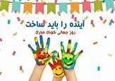 باشگاه خبرنگاران -ثبتنام رایگان کودکان در کتابخانههای قزوین