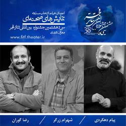 اعضای هیات انتخاب مسابقه نمایشهای صحنهای جشنواره تئاتر فجر معرفی شدند
