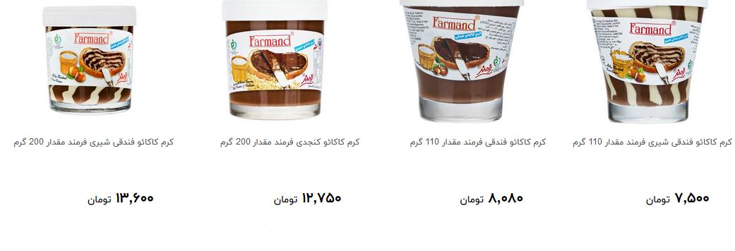 انواع شکلات صبحانه در فروشگاه ها چند قیمت است؟