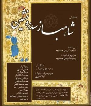 ملاقات تاریخی تیمورلنگ با حافظ شیرازی در «شاهباز سدره نشین»