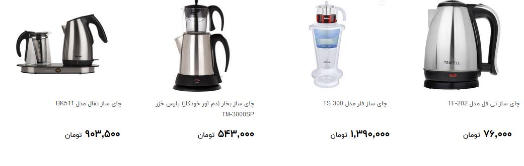 برای تهیه چای ساز چقدر هزینه کنیم ؟ + قیمت