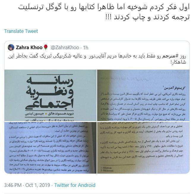 مسئول صدور مجوز به ترجمه کتاب با گوگل ترنسلیت چه کسی است؟