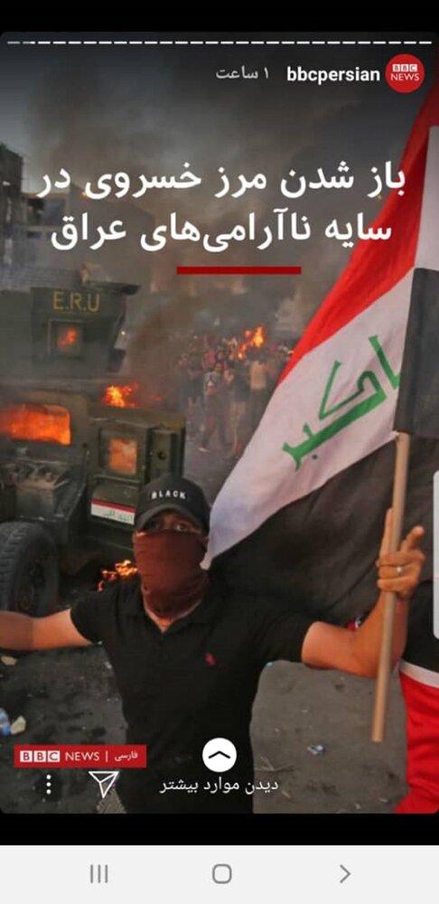 بازی تکراری بیبیسی از لندن تا بغداد