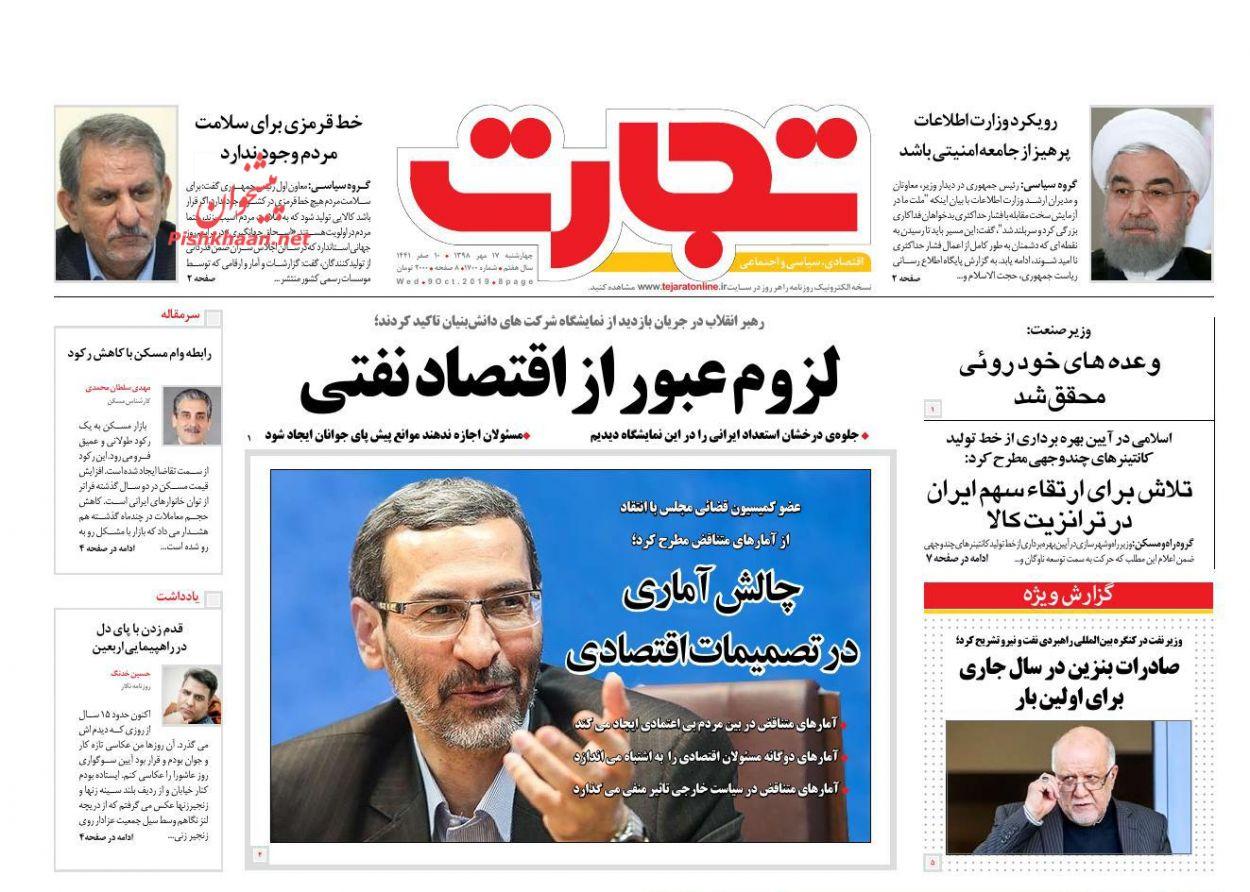 صفحه نخست روزنامههای اقتصادی ۱۷ مهرماه