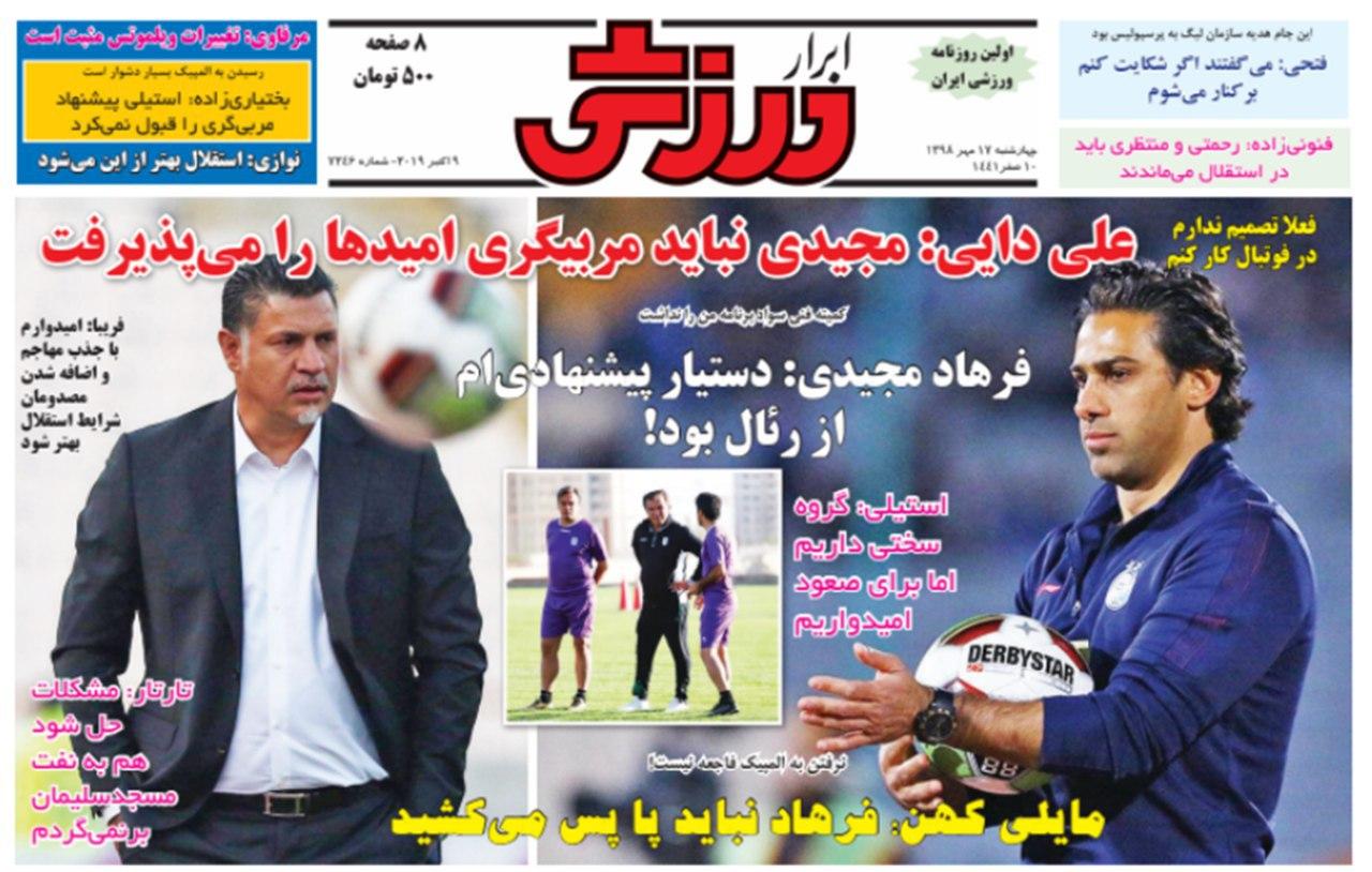 روزنامههای ورزشی هفدهم مهر