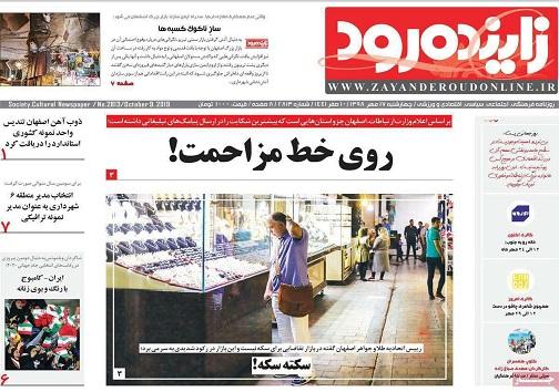 اصفهان؛شهردوستدار پیروجوان/ احتمال سهمیه بندی بنزین درسال آینده