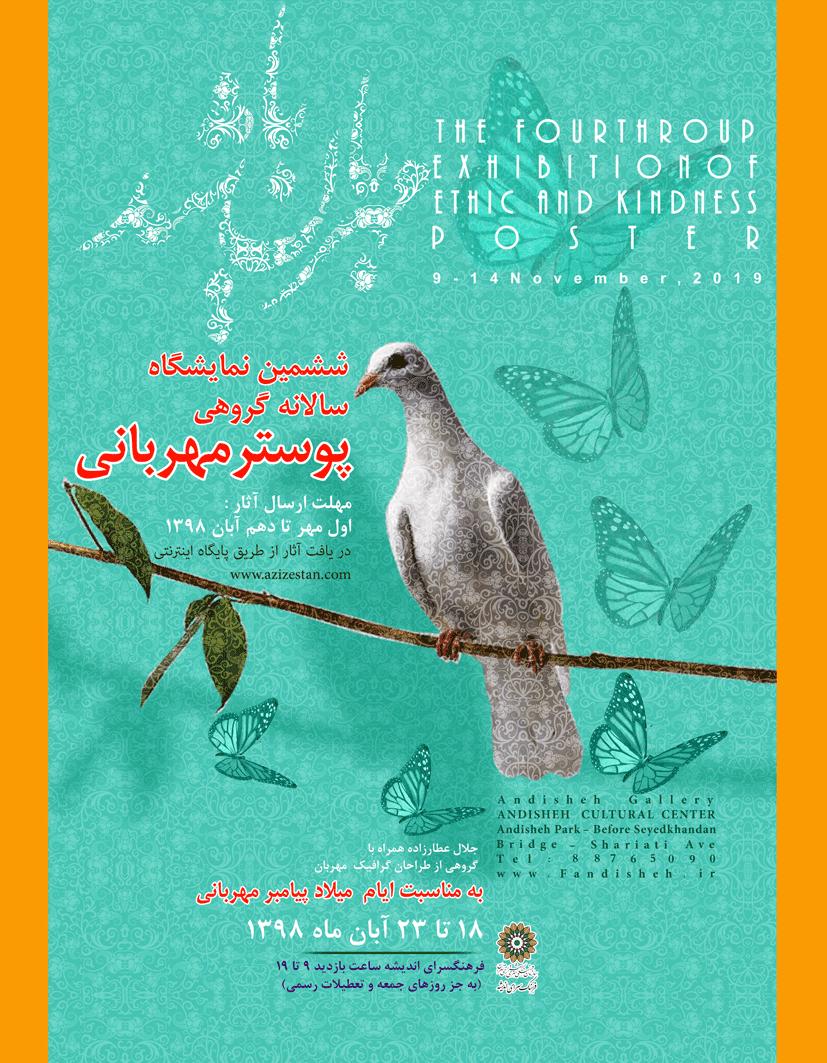 برپایی نمایشگاه پوستر مهربانی همزمان با روز مهربانی در جهان