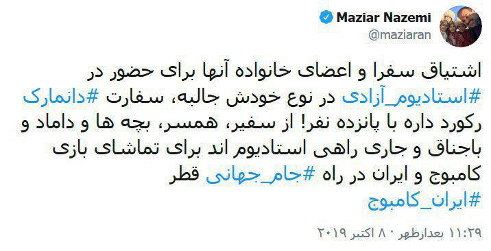 توئیت مازیار ناظمی درباره دیدار تیم های ملی فوتبال ایران - کامبوج