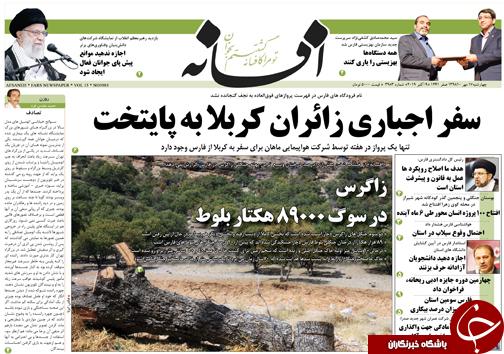 تصاویر صفحه نخست روزنامههای  فارس ۱۷ مهرماه سال ۱۳۹۸