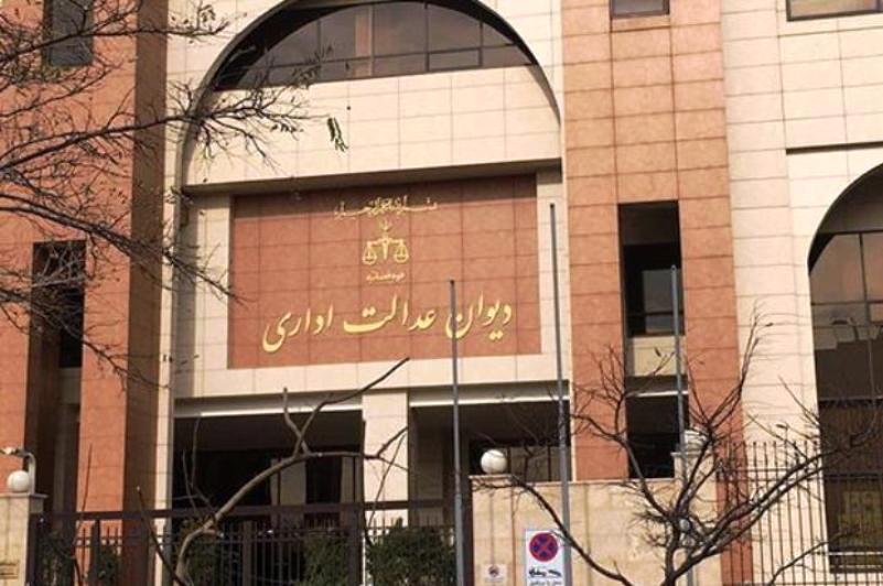 رد شکایت سازمان بازرسی کل کشور مبنی بر ابطال آزمون سردفتری سال 97
