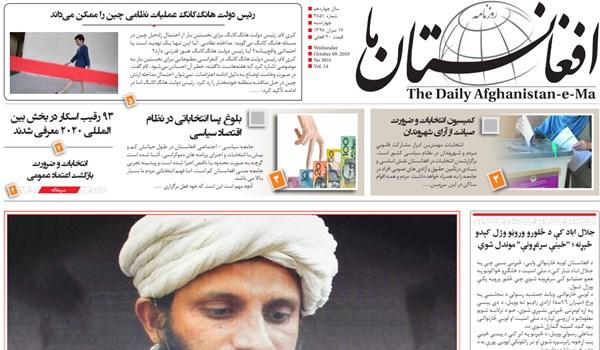تصاویر صفحه اول روزنامه های افغانستان/ 17 میزان