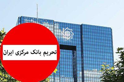 ظریف: تحریم بانک مرکزی یک جنایت جنگی است + فیلم