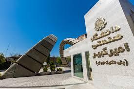 بازنگری در برنامه درسی دانشگاه امیرکبیر برای ارتباط بیشتر با صنعت