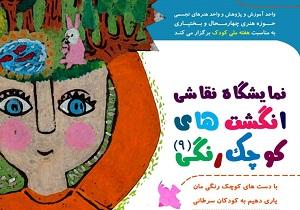 نمایشگاه انگشتهای کوچک رنگی در شهرکرد افتتاح میشود