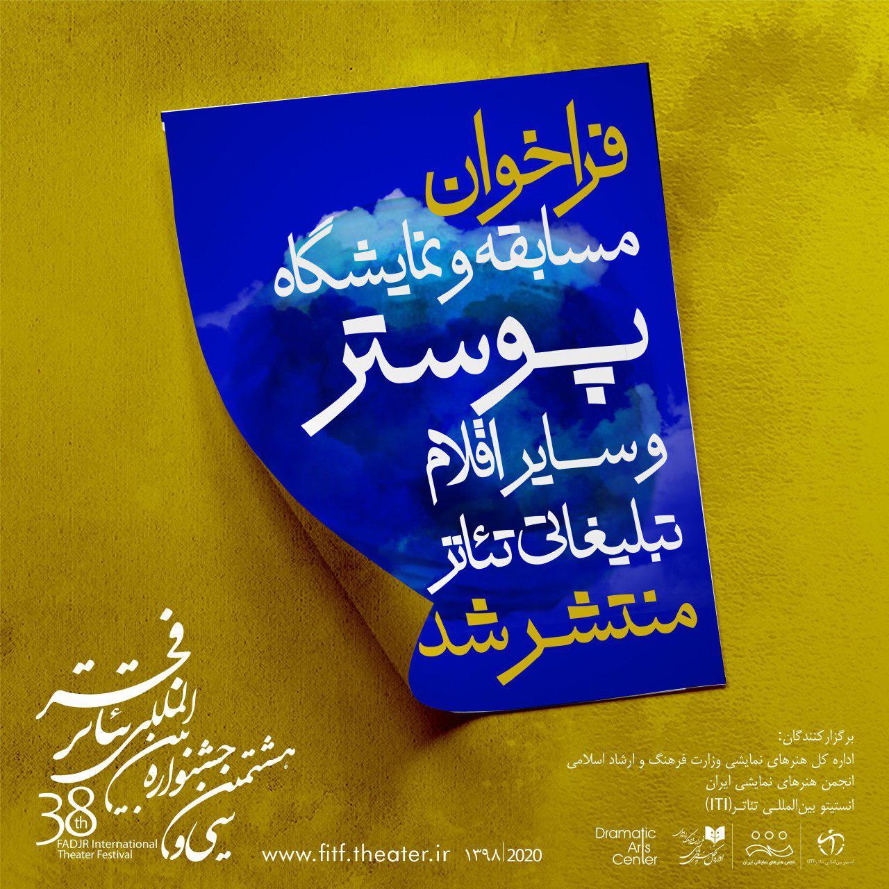 اعلام فراخوان مسابقه و نمایشگاه پوستر و سایراقلام تبلیغاتی جشنواره تئاتر فجر