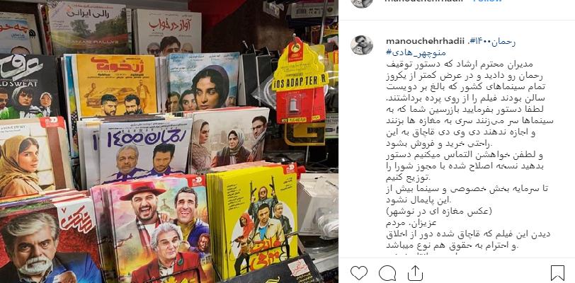تقاضای کارگردان «رحمان ۱۴۰۰» از وزارت ارشاد برای جمع آوری نسخه قاچاق فیلم