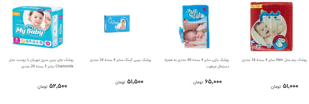 خرید پوشک کودک و نوزاد چقدر آب می خورد؟ + قیمت