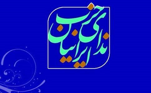 جلسه شورای سیاستگذاری حزب ندای ایرانیان برگزار شد