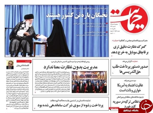 روزنامههای ۱۸ مهر ۹۸