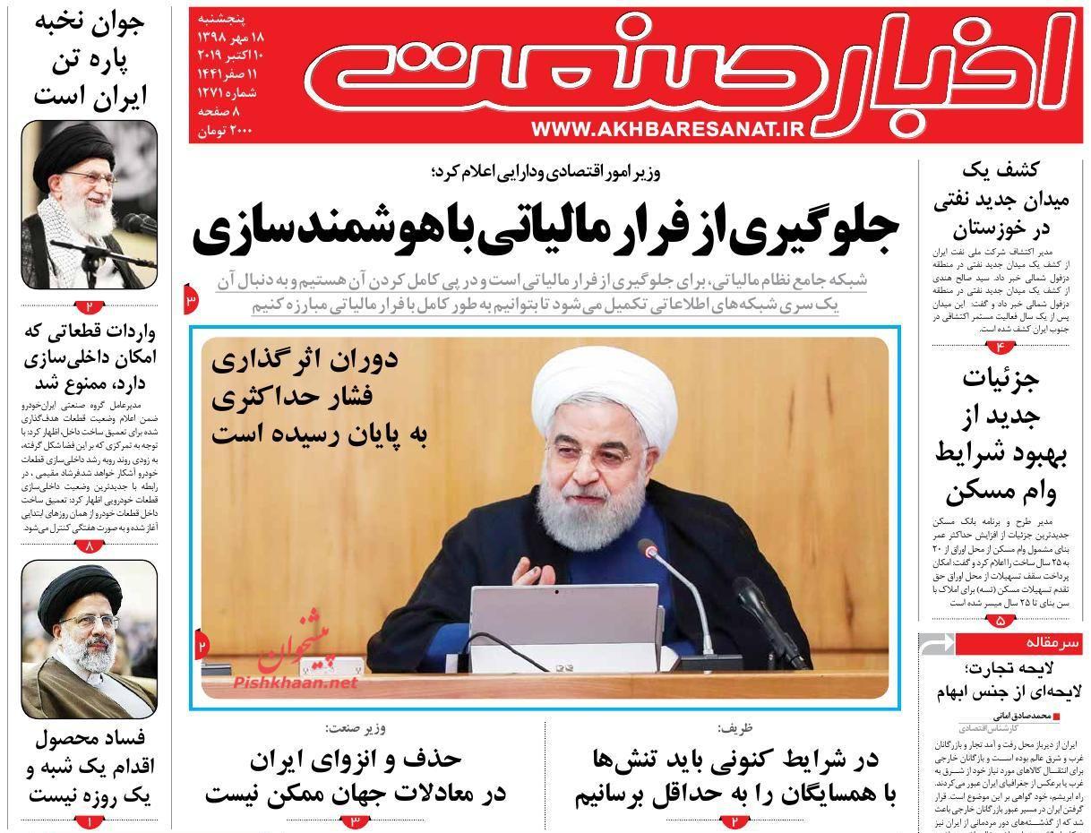 صفحه نخست روزنامههای اقتصادی ۱۸ مهرماه