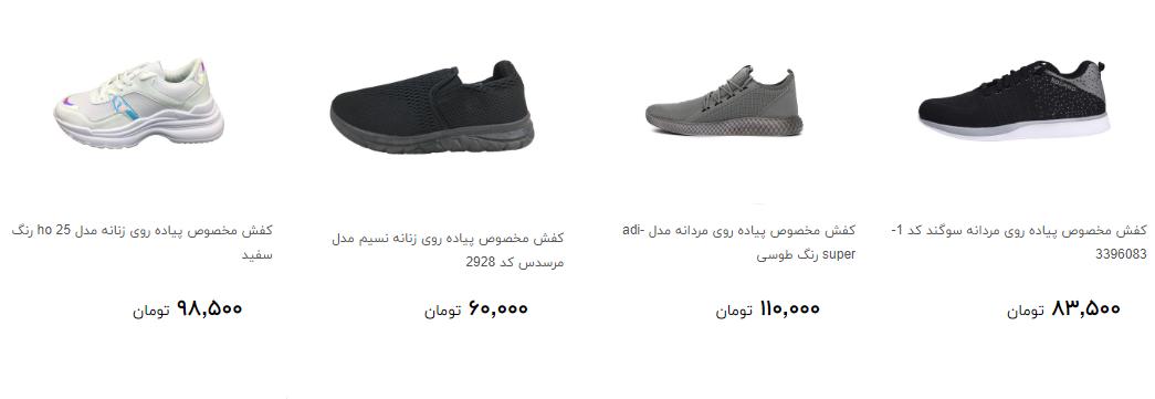 مشخصات انواع کفش پیاده روی مناسب برای پیاده روی اربعین + قیمت