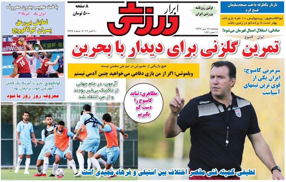 روزنامههای ورزشی هجدهم مهر