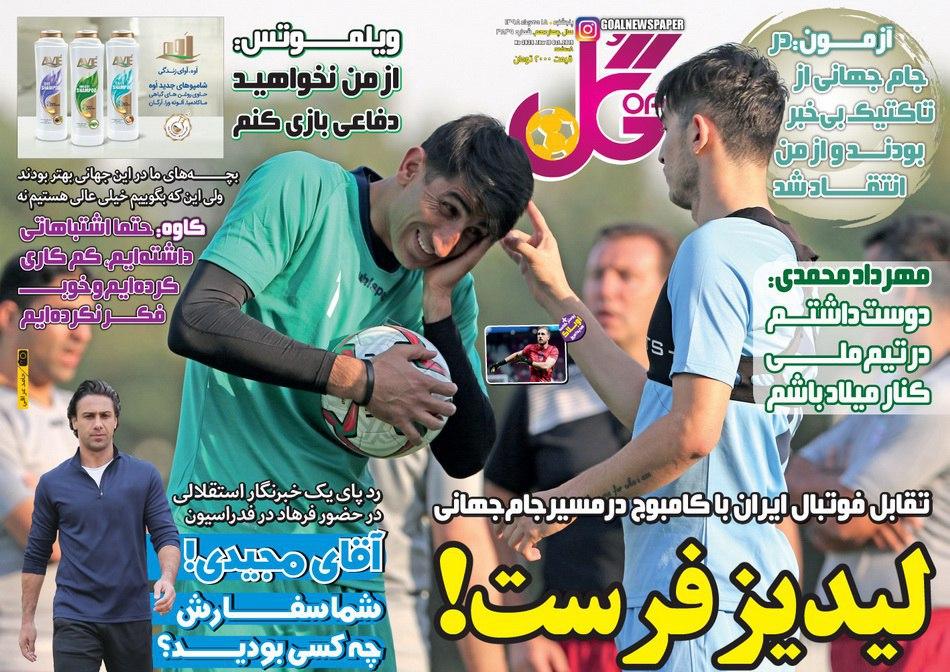 روزنامه گل - ۱۸ مهر