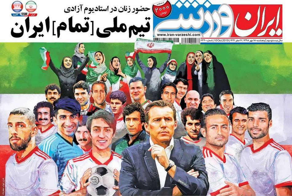 ایران ورزشی - ۱۸ مهر