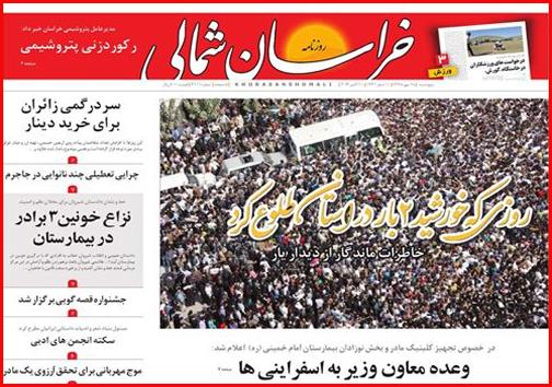 تصاویر صفحه نخست روزنامههای امروز پنجشنبه ۱۸ مهرماه استانها