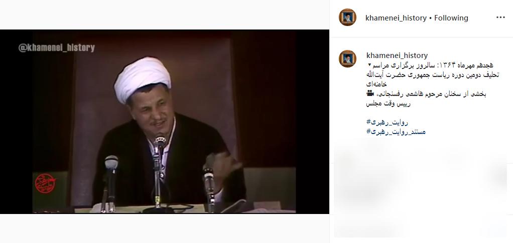 هاشمی رفسنجانی در مراسم تحلیف دوره دوم ریاست جمهوری حضرت آیتالله خامنهای  چه گفت؟