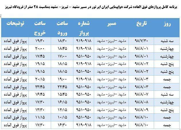 برقراری ۲۴ پروازفوق العاده تبریز- مشهد و بالعکس به مناسبت ۲۸ صفر