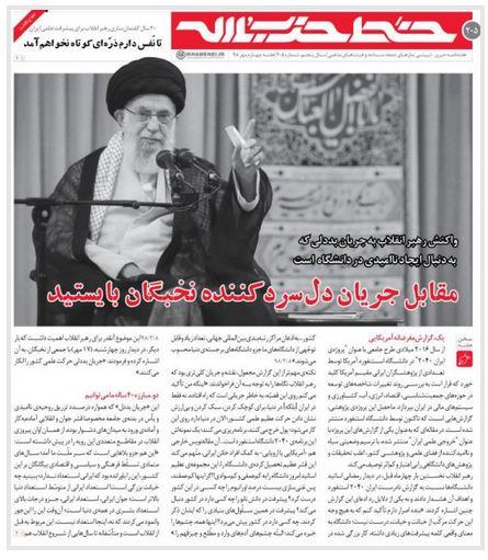 خط حزبالله ۲۰۵ | مقابل جریان دل سرد کننده نخبگان بایستید