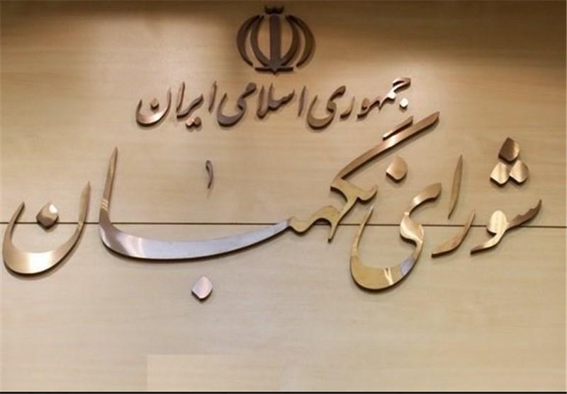 شورای نگهبان برای بررسی طرح تشکیل وزارت بازرگانی درخواست استمهال کرد