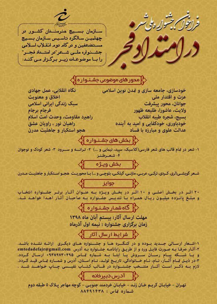 باشگاه خبرنگاران -فراخوان جشنواره ملی شعر «در امتداد فجر» منتشر شد