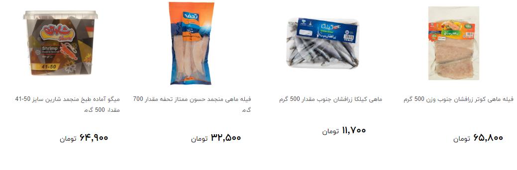 انواع ماهی  میگو بسته بندی + قیمت