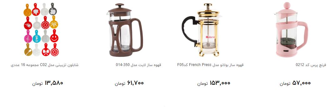قهوه و دمنوش ساز را چند بخریم؟ + قیمت