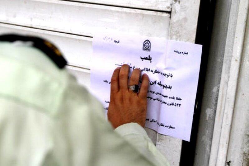 مهر و موم شدن ۶ واحد صنفی متخلف در مشهد