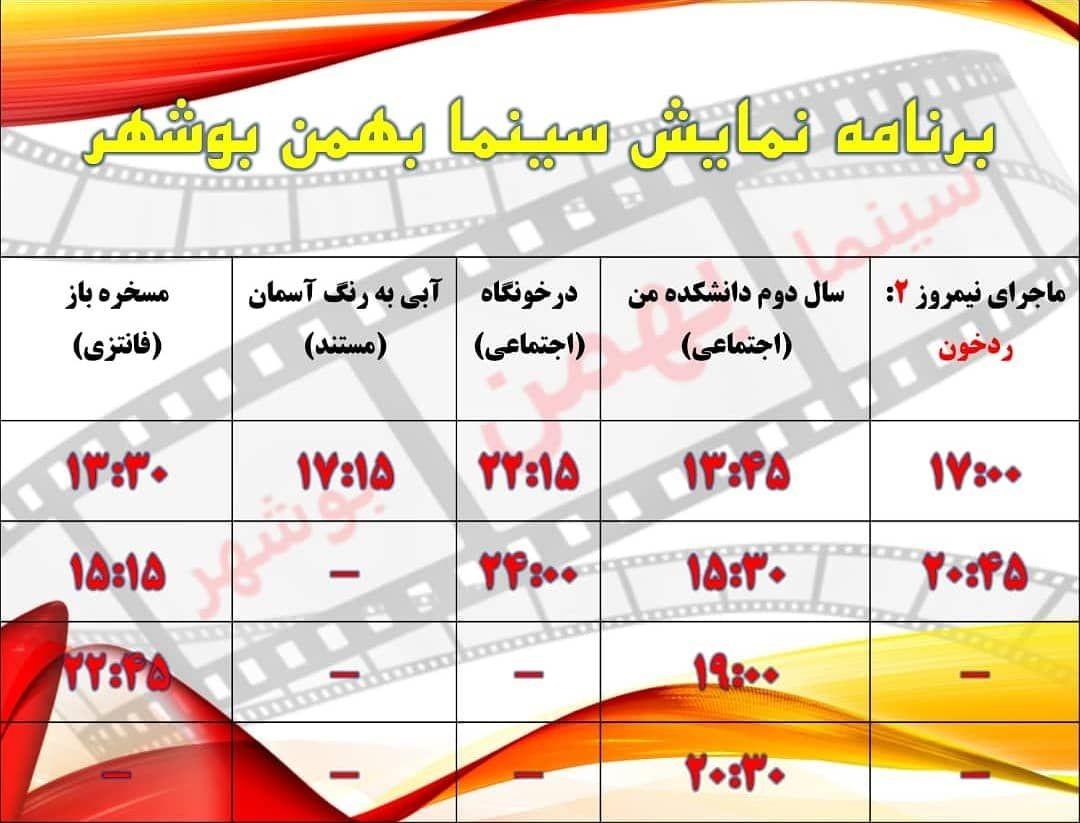 برنامه سینماهای بوشهر و برازجان در ۱۹ مهر ۹۸