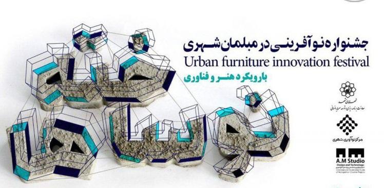 ۳۷۰ ایده در جشنواره نوساختههای مشهد داوری می شود
