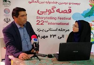 اسقبال باشکوه یزدیها از بیست ودومین جشنواره قصه گویی