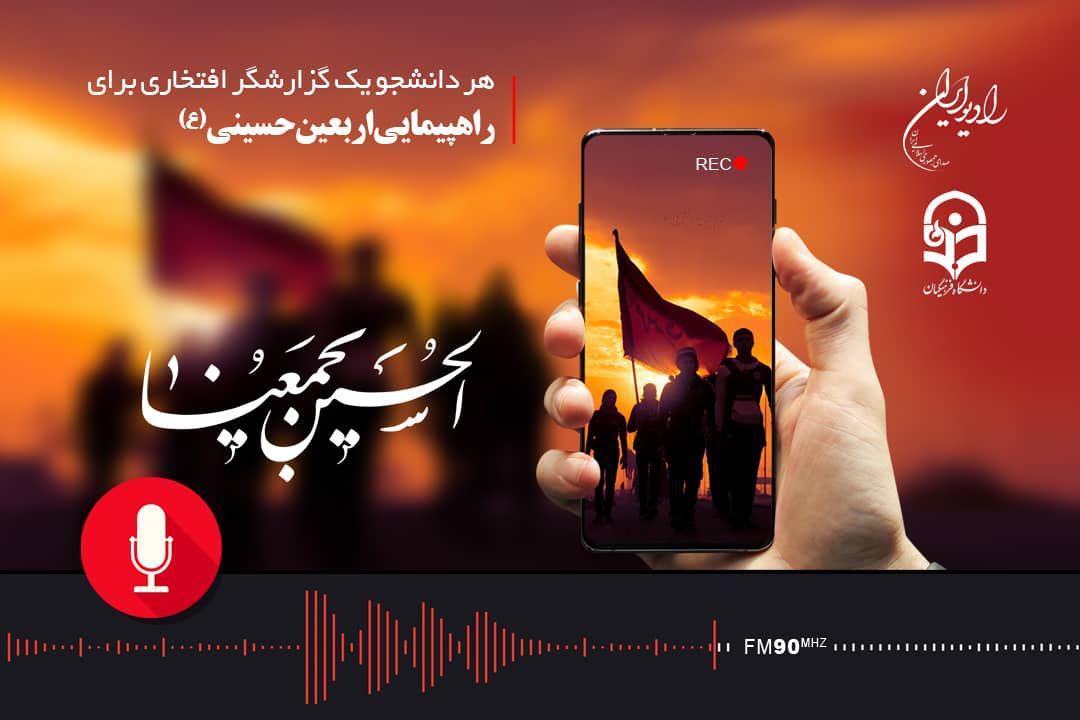 دانشجویان فرهنگی گزارشگر «رادیو ایران» میشوند