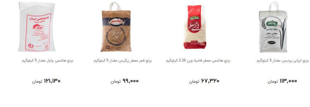 مظنه خرید برنج در بازار چند؟ + قیمت