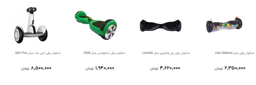 اسکوتر برقی در بازار چند؟ + قیمت