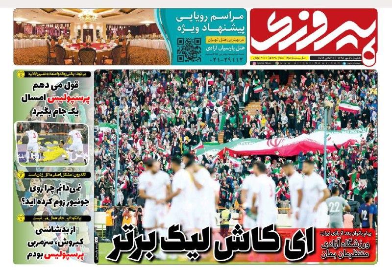پیروزی - ۲۰ مهر