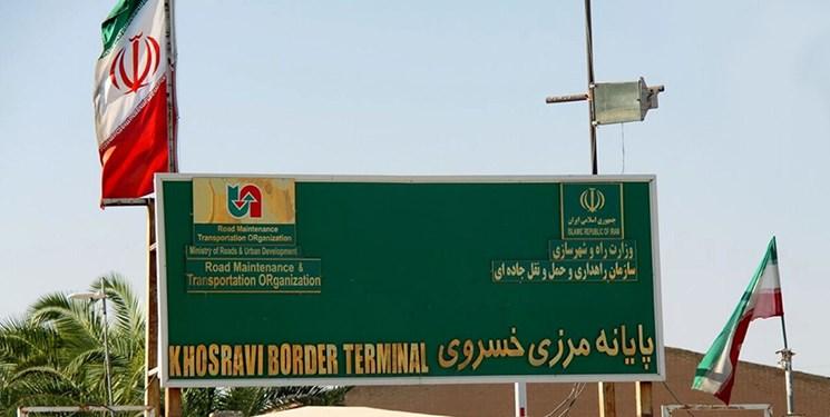 آخرین اخبار از مرزهای کشور / مرز شلمچه بسته نیست /زائران به مرز خسروی مراجعه نکنند/ فعالیت شبانه روزی گشتهای نسوان در پایانه مرزی مهران +فیلم و تصاویر